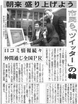 2010年3月18日付・読売新聞記事