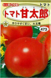 トマト甘太郎